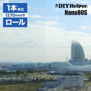 3M Nano80S ロール巾(1270mm) 30M巻き ロール販売 窓フィルム|diy-helper