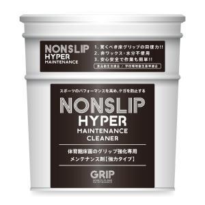 ノンスリップ NONSLIP 体育館 床 メンテナンス剤 スポーツフロア GRIP GRMC201 フローリング グリップ 強化専用 すべり止め|diy-helper
