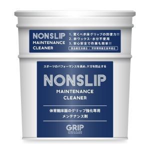 ノンスリップ NONSLIP 体育館 床 メンテナンス剤 スポーツフロア GRIP フローリング グリップ 強化 GRMC101 すべり止め|diy-helper