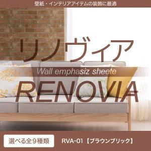 リメイクシート カッティングシート 屋内用 RENOVIA RVA-01 ブラウンブリック 1220mm巾×1M単位 diy-helper