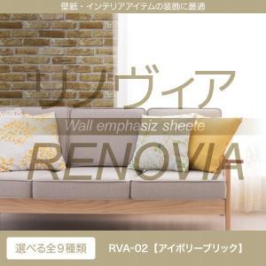 リメイクシート カッティングシート 屋内用 RENOVIA RVA-02 アイボリーブリック 1220mm巾×1M単位 diy-helper