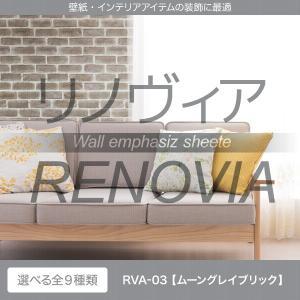 リメイクシート カッティングシート 屋内用 RENOVIA RVA-03 ムーングレイブリック 1220mm巾×1M単位 diy-helper