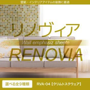 リメイクシート カッティングシート 屋内用 RENOVIA RVA-04 クリムトスクウェア 1220mm巾×1M単位 diy-helper