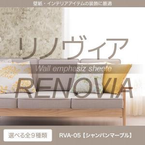 リメイクシート カッティングシート 屋内用 RENOVIA RVA-05 シャンパンマーブル 1220mm巾×1M単位 diy-helper