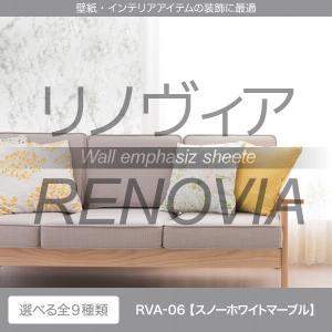 リメイクシート カッティングシート 屋内用 RENOVIA RVA-06 スノーホワイトマーブル 1220mm巾×1M単位 diy-helper