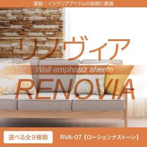 リメイクシート カッティングシート 屋内用 RENOVIA RVA-07 ローシェンナストーン 1220mm巾×1M単位 diy-helper