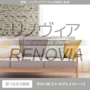 リメイクシート カッティングシート 屋内用 RENOVIA RVA-08 パールグレイストーン 1220mm巾×1M単位 diy-helper