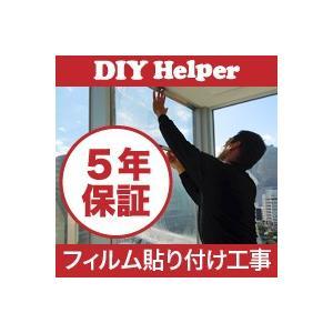 窓ガラスフィルム施工サービス 責任施工 フィルム 工事|diy-helper