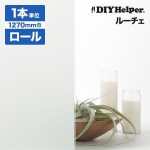 3M ルーチェ SH2FGLU ロール巾(1270mm) 30M巻き ロール販売 ガラスフィルム|diy-helper