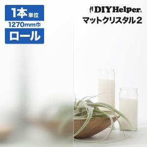 3M マットクリスタル2 SH2MACRX2 ロール巾(1270mm) 30M巻き ロール販売 ガラスフィルム|diy-helper