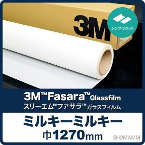 3M ミルキーミルキー SH2MAMM ロール巾(1270mm) 10cm単位 1mから シンプルカット 切売 マットタイプ 窓 ガラスフィルム 目隠し diy-helper