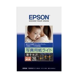 エプソン 特価 EPSON ※アウトレット品 カラリオプリンター用 写真用紙ライト〔薄手光沢〕 KA3N20SLU A3ノビサイズ 20枚入り