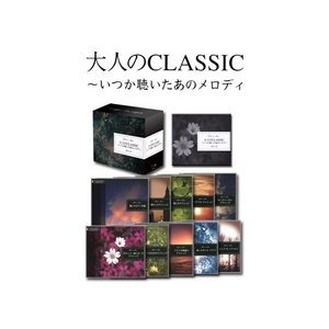 大人のCLASSIC〜いつか聴いたあのメロディ (CD10枚...