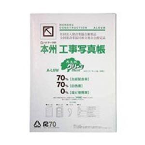 業務用2セット ピジョン 工事写真帳 メーカー直送 新品■送料無料■ 再生紙G セット A-L6W