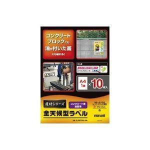 在庫処分 業務用2セット 日立マクセル HITACHI 全天候型ラベル粗 テレビで話題 油面CL70777PC-10A 10枚