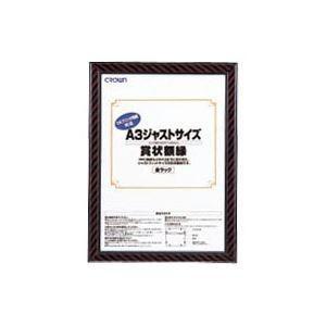 業務用セット ジャストサイズ賞状額 CR-GA10 〔×2セット〕 全品送料無料 低廉 1枚入