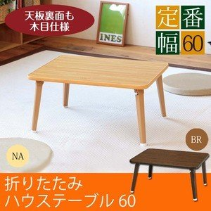 ハウステーブル 全国一律送料無料 60 ブラウン 茶 幅60cm×奥行45cm 折りたたみローテーブル 完成品 NK-60 折れ脚 コンパクト 限定タイムセール 軽量 木目