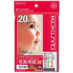 (まとめ) コクヨ インクジェットプリンター用 写真用紙 光沢紙 厚手 ハガキ KJ-G13H-20N 1冊(20枚) 〔×15セット〕