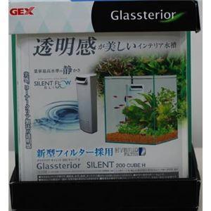 ジェックス グラステリア 店内全品対象 驚きの価格が実現 サイレントCUBE200H 〔ペット用品〕 〔水槽用品〕