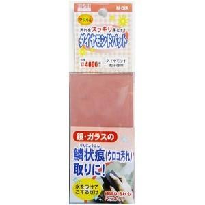 【商品名】 (業務用20セット)H&H マジカル ダイヤモンドパット(鱗取り/研磨) #40...