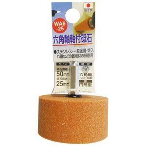 新作送料無料 業務用5個セット H 六角軸軸付き砥石 先端工具 〔円筒型〕 インパクトドライバー対応 50×25 新作アイテム毎日更新 日本製 WA6-25