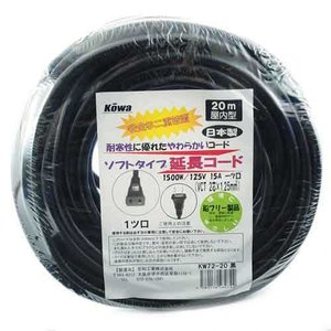電工ドラム コード 延長コード 20m(kowa)延長コード15a-20m-1 kw72-20-クロ