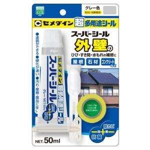 (シーリング 外壁) スーパーシール グレー 50ml (隙間/ひび割れ/水漏れ補修/耐候性/防カビ/耐薬品)|diy-kiraku