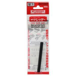 ドレッサー 工具 サンダー S型曲面ドレッサー替刃 (S型曲面ドレッサーRS-310P用替刃)