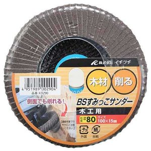 ディスクグラインダー 刃(BS)すみっこサンダー木工用 a粒度ks2(用途)/木工加工作業。  (機...