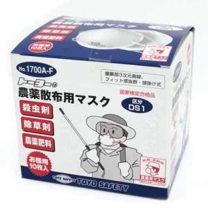 (マスク) 農薬散布用 防塵マスク 10枚入 (国家検定合格...