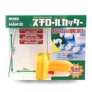 電熱カッター 発泡スチロール(ハッコー)電池式スチロールカッター 251-01(用途)/発泡スチロー...