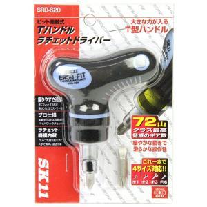 ドライバー 工具 T型ラチェットドライバー