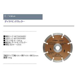ディスクグラインダー 刃(E-VALUE)ダイヤモンドカッター edw-5s|diy-kiraku|02