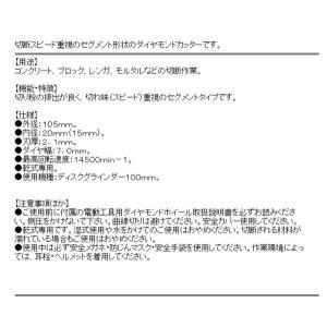 ディスクグラインダー 刃(E-VALUE)ダイヤモンドカッター edw-5s|diy-kiraku|03