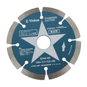 ディスクグラインダー 刃(E-VALUE)ダイヤモンドカッター(用途)/コンクリート・ブロック・レン...