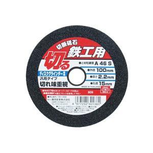 ディスクグラインダー 刃(SK11)切断砥石鉄工1枚 100×2.2×15mm(用途)/金属(鉄)へ...