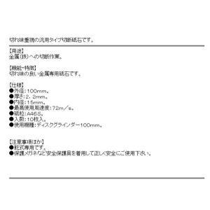 ディスクグラインダー 刃(E-VALUE)切断砥石鉄工10枚 100×2.2×15mm|diy-kiraku|03