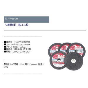 ディスクグラインダー 刃(E-VALUE)切断砥石鉄工5枚 100×2.2×15mm|diy-kiraku|02