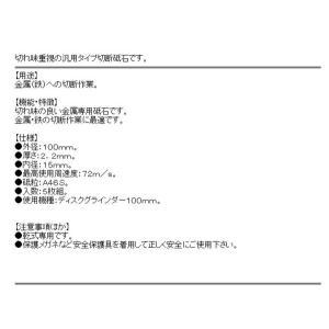 ディスクグラインダー 刃(E-VALUE)切断砥石鉄工5枚 100×2.2×15mm|diy-kiraku|03