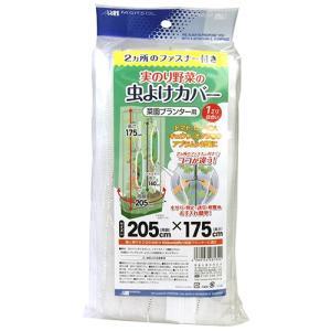 (防虫ネット) 実のり野菜の虫よけカバー・205cm×175cm (コナガ虫/アブラ虫)