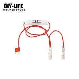 エーモン製 ミニ平型ヒューズ電源 10Aヒューズと差し替え 2股分岐加工 ポータブルナビ・レーダー探知機・ドライブレコーダーなどの電源取り出しに!|diy-life