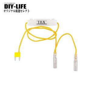 エーモン製 ミニ平型ヒューズ電源 20Aヒューズと差し替え 2股分岐加工 ポータブルナビ・レーダー探知機・ドライブレコーダーなどの電源取り出しに!|diy-life
