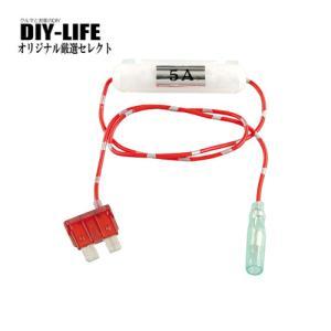エーモン製 平型ヒューズ電源 10Aヒューズと差し替え ポータブルナビ・レーダー探知機・ドライブレコーダーなどの電源取り出しに!|diy-life