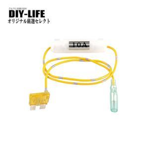 エーモン製 平型ヒューズ電源 20Aヒューズと差し替え ポータブルナビ・レーダー探知機・ドライブレコーダーなどの電源取り出しに!|diy-life