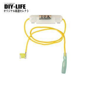 エーモン製 低背ヒューズ電源 20Aヒューズと差し替え ポータブルナビ・レーダー探知機・ドライブレコーダーなどの電源取り出しに!|diy-life