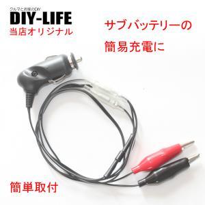 簡易サブバッテリー充電ケーブル シガーソケットからゆっくり充電 不要なバッテリーをサブバッテリーとして活用!|diy-life