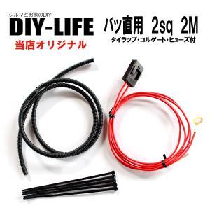 バッ直電源取り出しに バッ直電源セット ヒューズ付 2sq 12V24V 赤 2m 自動車用電線|diy-life