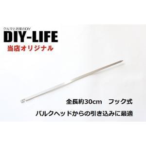 バッ直配線の車内への引き込みに 配線通しに DIY-LIFEオリジナル 配線ガイド フック式|diy-life