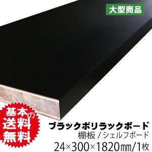 ラックボード ブラックポリラックボード 24mm×300mm×1820mm(A品板)1枚組 |diy-support