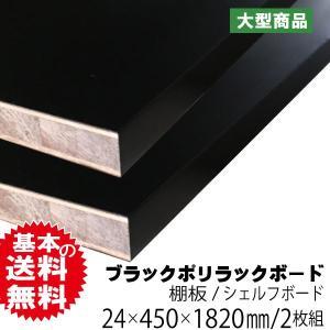 ラックボード ブラックポリラックボード 24mm×450mm×1820mm(A品板)2枚組 |diy-support
